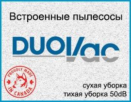Встроенные пылесосы Duovac