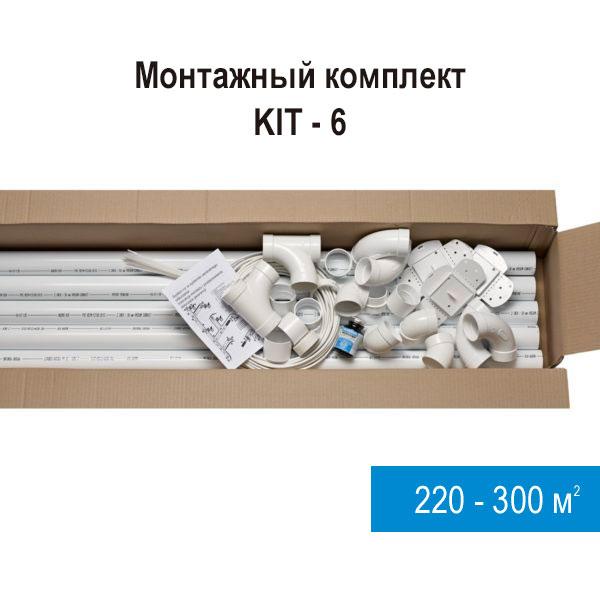 Комплект труб и фитингов для монтажа встроенного пылесоса