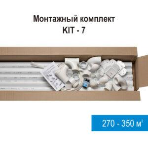 комплект фитингов для встроенного пылесоса